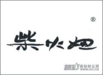 29-0871 柴火妞