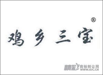 29-0911 鸡乡三宝