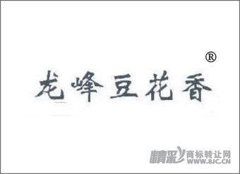 29-0912 龙峰豆花香