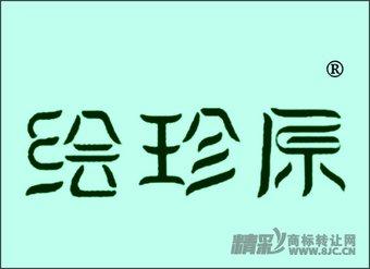 29-1008 绘珍原