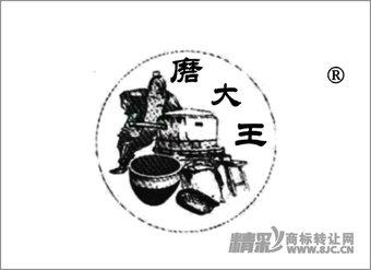 29-1073 磨大王