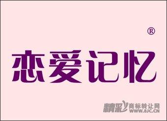 29-1134 恋爱记忆