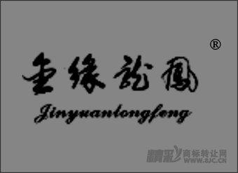 29-1215 金缘龙凤