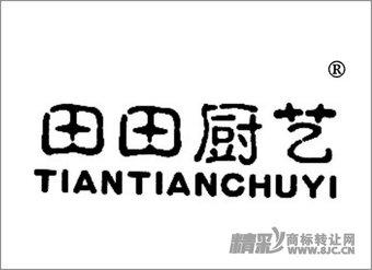 29-1263 田田厨艺