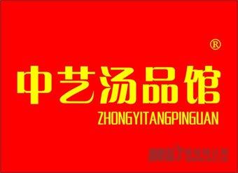 29-1266 中艺汤品馆