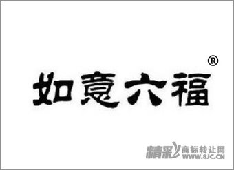 30-0667 如意六福