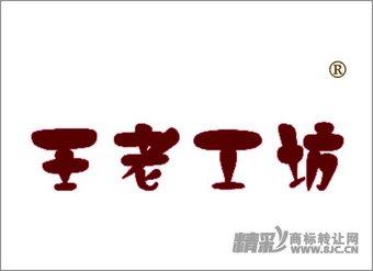 30-0967 王老工坊