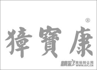 30-1259 獐宝康