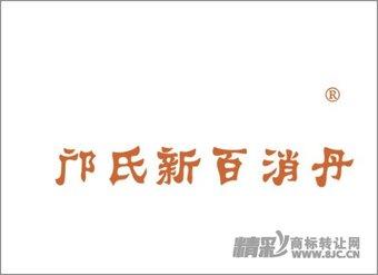 30-1275 邝氏新百消丹