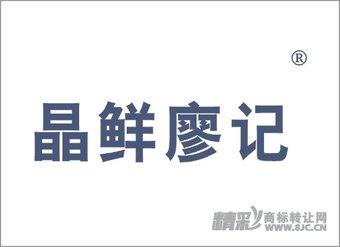 30-1317 晶鲜廖记