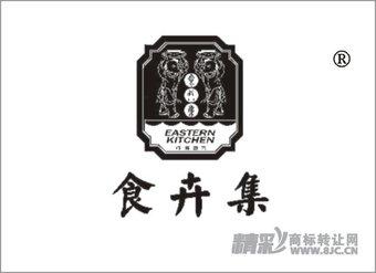 30-1330 食卉集 味赏四芳