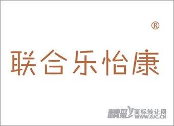 30-1414 联合乐怡康