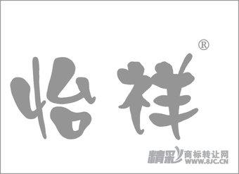 30-1599 怡祥