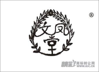 30-1629 文凤堂