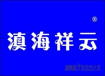 30-2029 滇海祥云