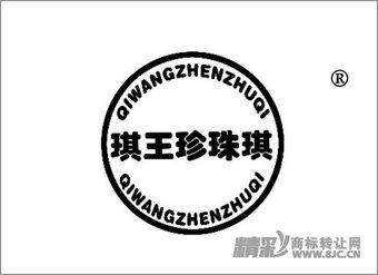 30-2123 琪王珍珠琪