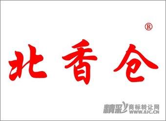 30-2286 北香仓