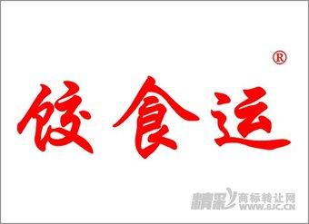 30-2294 饺食运