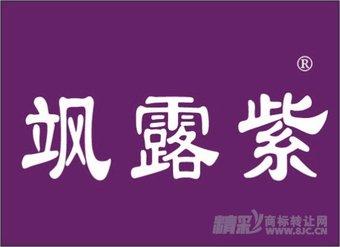 33-0604 飒露紫