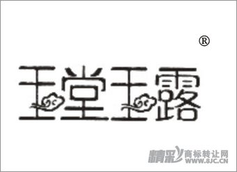 33-0654 玉堂玉露