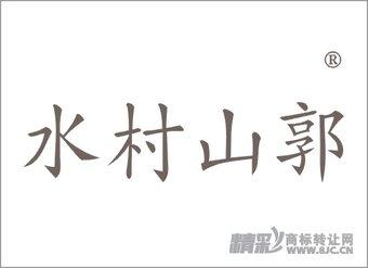 33-0810 水村山郭