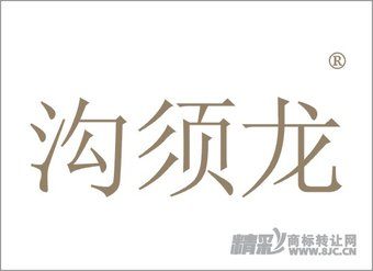 33-0864 沟须龙