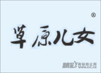 33-0869 草原儿女
