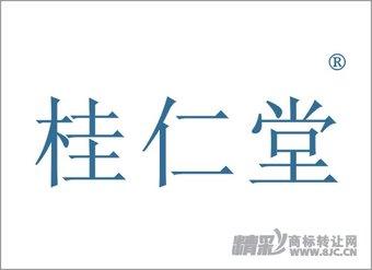 33-1060 桂仁堂