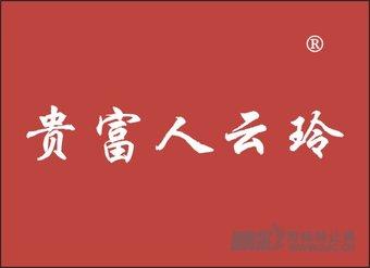 33-1141 贵富人云玲