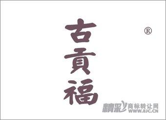 33-1173 古贡福