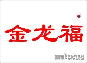 33-1309 金龙福