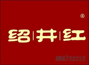 33-1486 绍井红