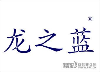 33-1554 龙之蓝