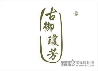 33-1669 古御琼芳