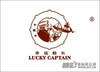 33-1856 幸运船长