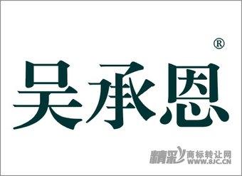 33-1879 吴承恩