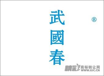 33-1921 武国春