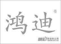 02-0226 鸿迪