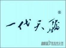 01-0209 一代天骄