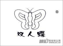 03-1786 双人蝶