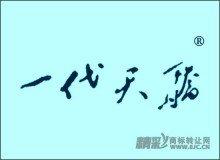 06-0378 一代天骄
