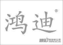 06-0392 鸿迪
