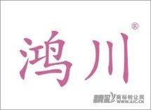 06-0393 鸿川