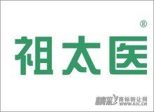05-1214 祖太医