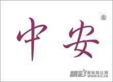 09-1045 中安