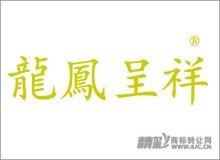 11-2491 龙凤呈祥