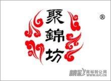 14-0856 聚锦坊