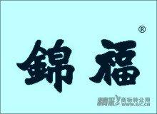 14-0878 锦福