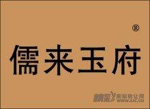 14-0885 儒来玉府