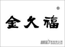 14-0891 金久福
